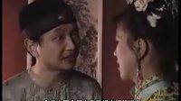 《聊斋喜剧系列》第一部-官运亨通2