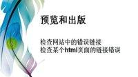 胡崧老师dreamweaver8插件使用-35.flv
