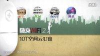 360随身wifi 2 10T空间云U盘