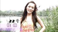 第59届世界小姐中国大赛浙江赛区总决赛1