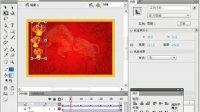 Flash CS4视频教程10-05新年贺卡