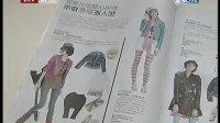 走老路卖新货 淘宝营销出杂志 100811 首都经济报道