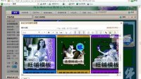 苏州众享信息技术淘宝装修教程系列2之添加静态图片链接