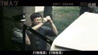 """商业枭雄""""坎坷人生《浮城大亨》国际版预告片"""