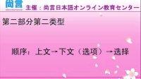 2010日语能力考试N1题型分析
