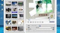 会声会影11从入门到精通全套视频教程共65讲 8制作电子相册的完整流程.avi