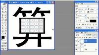 [PS]Photoshop文字艺术效果100例-031形意笔画文字(3)