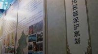 千余图片展示京城未来形态首都第十七届城市规划建筑设计方案汇报展开幕 101122 北京新闻