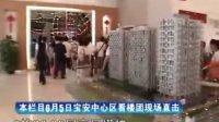《深圳地产》节目第96期-6月5日宝安中心区看楼团现场直击