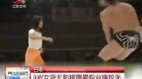 酷炫体坛 日本9岁女孩无影腿踢晕职业摔跤手 - 高清
