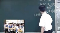 初一科学,光的传播教学视频浙教版汪攀