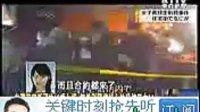 关键时刻20131009之11─日本18歲女模遭前男友割喉!? EE215最新网址入口相关视频