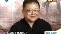 王刚拍激情戏不用老婆批准 100813 娱乐乐翻天