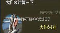 视频: 四川 南充 顺庆王者之师事业导入视频咨询 QQ号:晨钟:1009169770星火:892194188