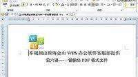 【WPS2012教程】第6讲--一键输出PDF格式文件 标清