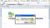 【WPS2012教程】第4讲--WPS界面切换功能 标清