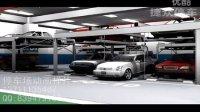 立体车库 捷众智能停车系统3D动画停车设备 机械车库 立体停车 动画设计:13711135467