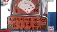 """司机自制""""名片""""  扑克拼出号码[超级新闻场]"""