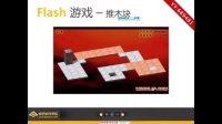 【蜂芒联盟】Flash CS5 动画制作与程序设计 初篇 FLASH简介与作品赏析