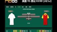 RB88 公主报报 每日体育精选贴士 - 20131011