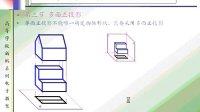 工程图学 01 (哈工大  全60讲)