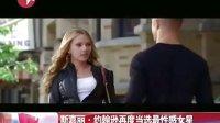 斯嘉丽·约翰再度当选最性感女星 娱乐星天地 20131011 标清