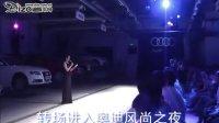 亚洲最大 天津百得利之迪开业 奥迪风尚之夜 迪族车网