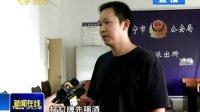 南宁 设局出千骗人钱财 诈骗团伙整锅被端131011新闻在线