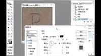 [PS]Photoshop经典效果70大理石刻字2