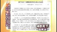 北京:妻子到小三家顺走其日记证实丈夫出轨