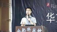 华东地区Adobe Flash平台技术研讨会廖湘宁发言