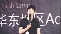 华东地区Adobe Flash平台技术研讨会罗楷发言2