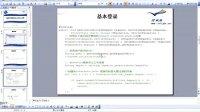 徐彤教程--JAVA编程过滤器与监听器第0359讲:实例02-基本登录