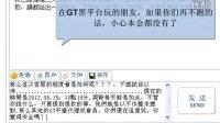 GT黑平台(時時彩)騙人實錄