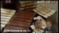 """【经典传奇】逃税三百亿 赖昌星的""""红楼""""巨案02_20100728"""