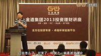 金道集团2013投资理财讲座上海站第三讲:选择技术工具