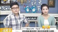 北京:喷泉漏电 电死一人两犬  说天下 20130811 标清