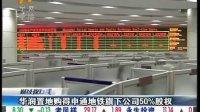 华润置地购得申通地铁旗下公司50%股权 100731 财经夜行线