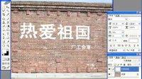 PS文字特效之76砖墙美术字