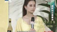 20130808饮食养生汇:范志红讲减肥注意事项[高清版]_(new)