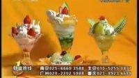 意大利酷巴客冰淇淋专题片