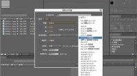AE视频教程全集基础篇304合成图像窗口