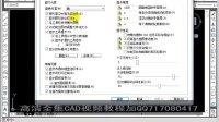 cad基础教程1.6.1 设置命令行字体