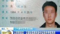 二代身份证无法注销 130813 新闻空间站