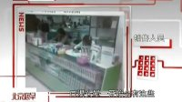 网上药品代购有风险 真假难辨质量难保证 北京您早 20130814 标清
