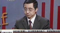 视频: 期货时间2011-1-11日(期货开户-QQ921534591)
