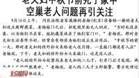 老夫妇中秋节前死于家中  空巢老人问题再引关注[北京您早]
