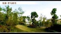 视频: 泗阳佳源·罗马都市http://suqian.house.qq.com/siyang/