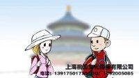 上海手机演示动画制作 flash制作 flash制作