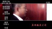 视频: 迁安名利婚庆公司宣传视频QQ:565172089